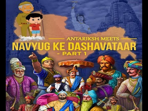 Navyug Ke Dashavataar Part 1 Trailer